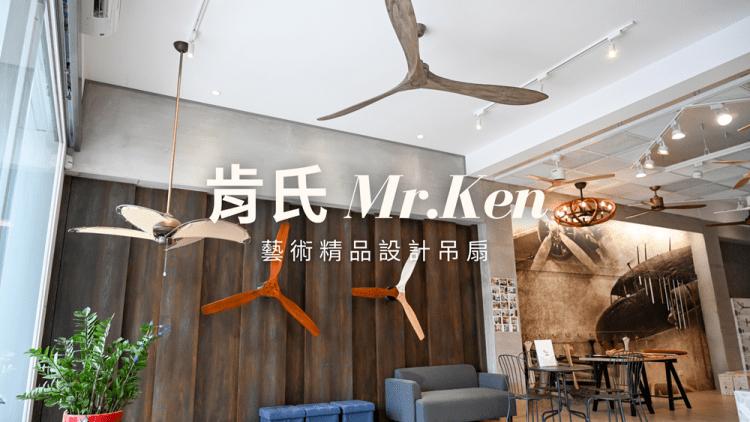 高雄吊扇推薦 肯氏 Mr.Ken 泰國藝術精品設計 實木葉片 客製化吊扇 居家裝潢不可少