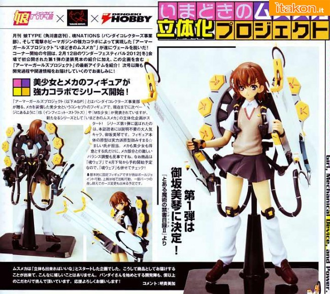 Armor Girls Project Misaka Mikoto BANDAI