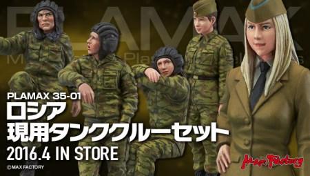 PLAMAX 35-01 Modern Russia Tank Crew Set 03