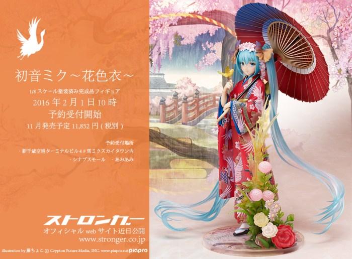 Miku Yukata - Vocaloid - Stronger Aniplex pics 05