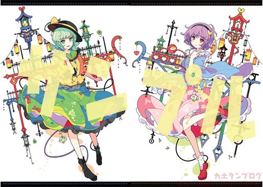Nendoroid Satori Komeiji - Touhou Project - GSC preview 13