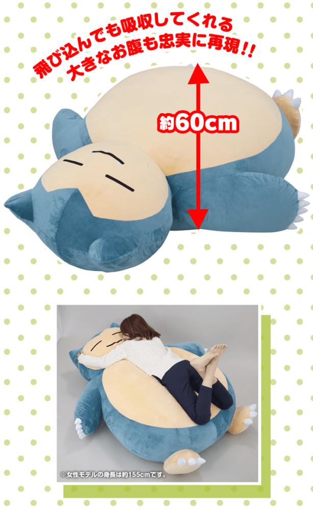 Pokemon- Snorlax (Kabigon) Bandai Premium Cushion Itakon.it -0007a