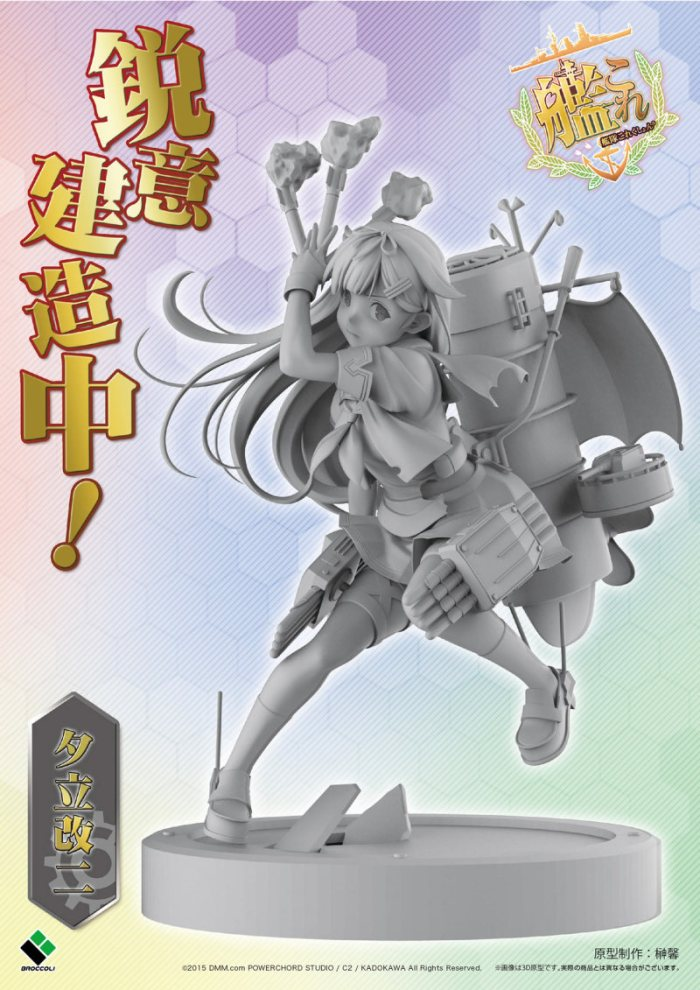 Yuudachi Kai Ni - Kantai Collection - Broccoli proto 01