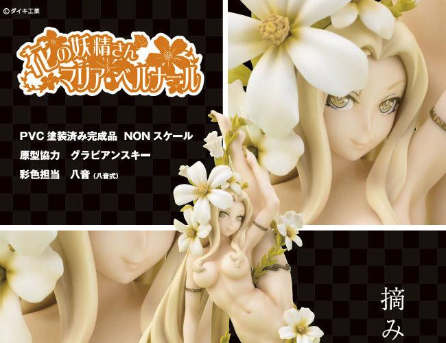 Hana no Shoujo - Maria Bernard - Daiki pics 20