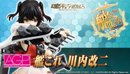 Sendai - Kantai Collection KanColle AGP Bandai pre 00