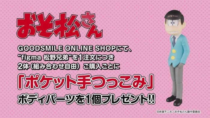 figma Osomatsu-san NicoNico Live 02