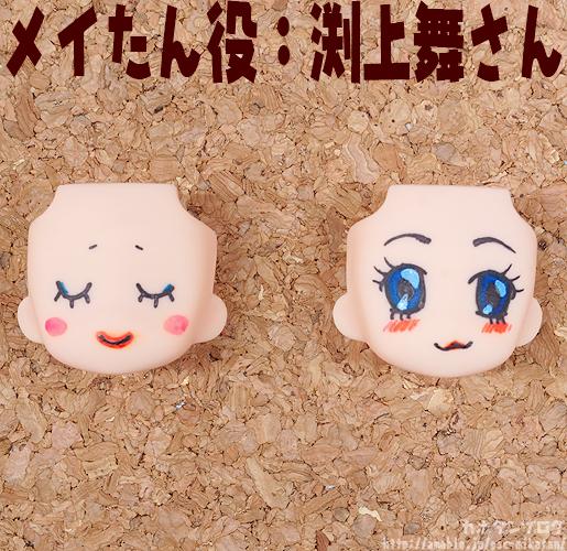 Mei-tan VO: Mai Fuchigami