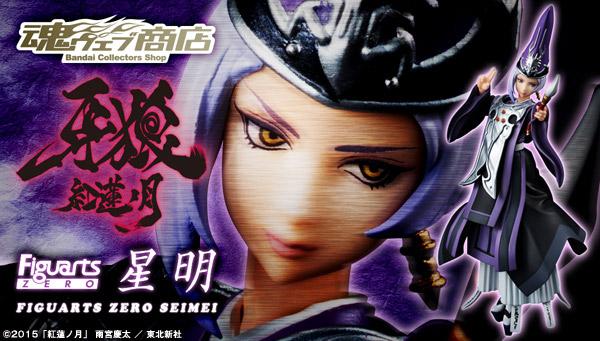 bnr_FZ_Seimei_600x341