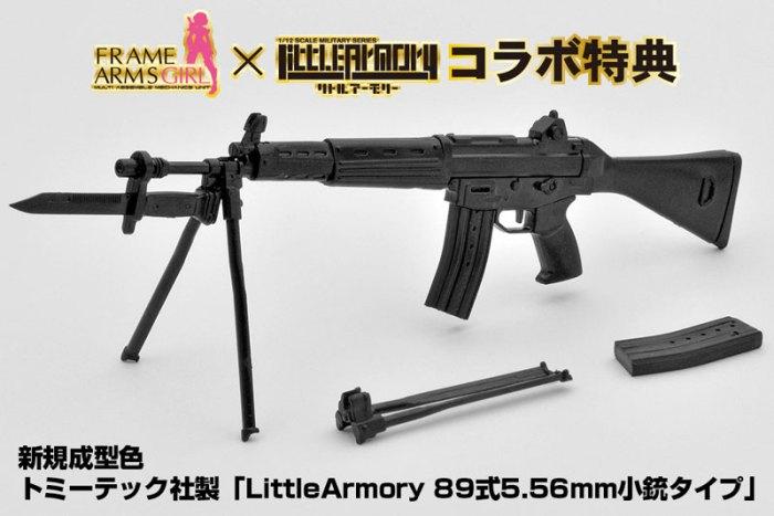 Gourai Type 10 Ver.13