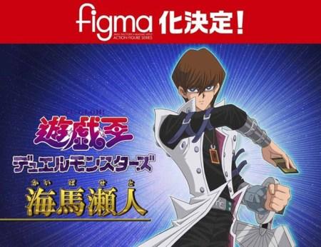 figma Seito Kaiba Yu Gi Oh! pic 20