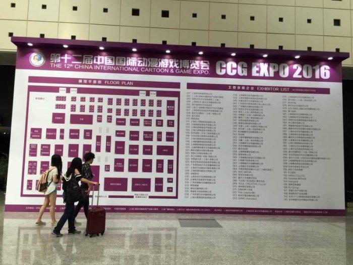 GSC CCG EXPO 2016 Gallery 02