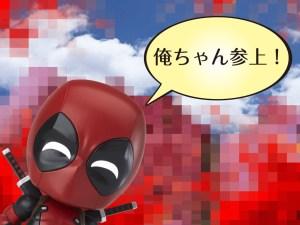 Nendoroid Deadpool preorder 01