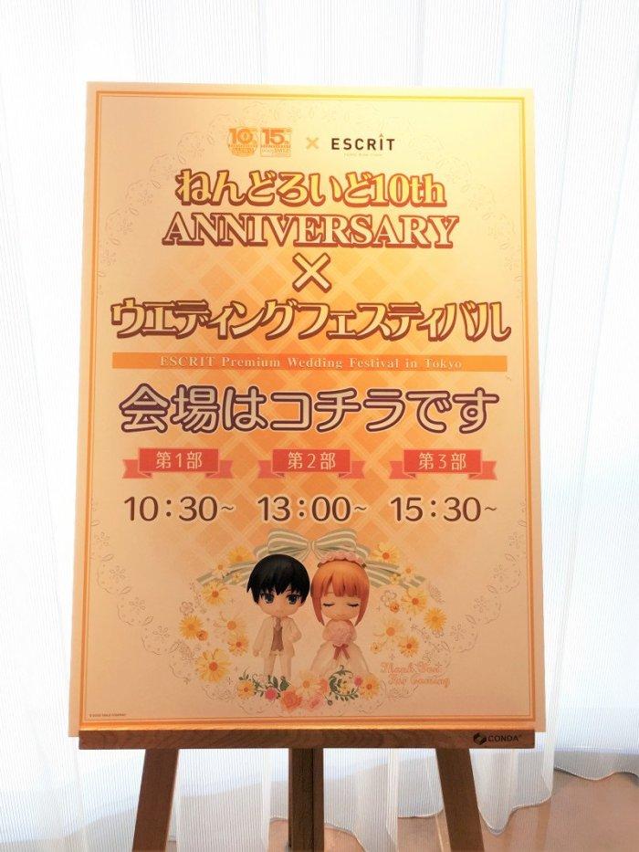 nendoroid-15th-anniversary-event-pics-01