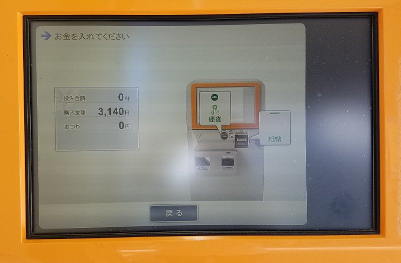 関西空港行きリムジンバスのチケット券売機の画面です。お金を入れる画面です。