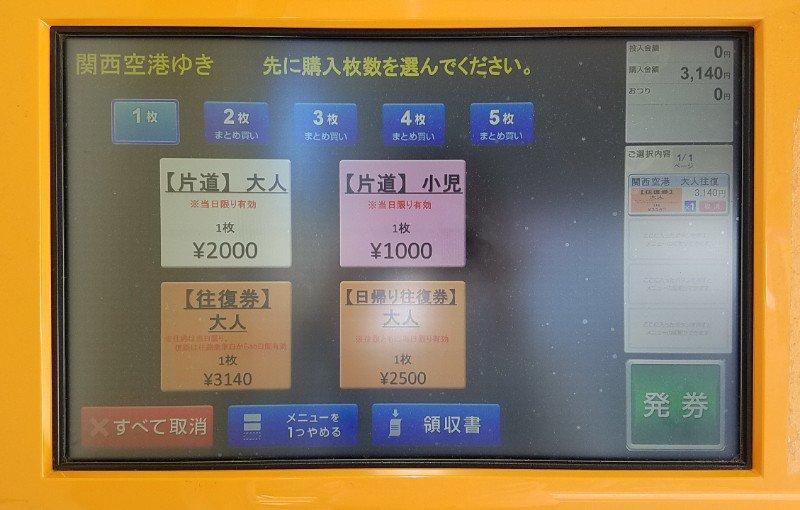 関西空港行きリムジンバスのチケット券売機の画面です。購入枚数と券種を選択します。