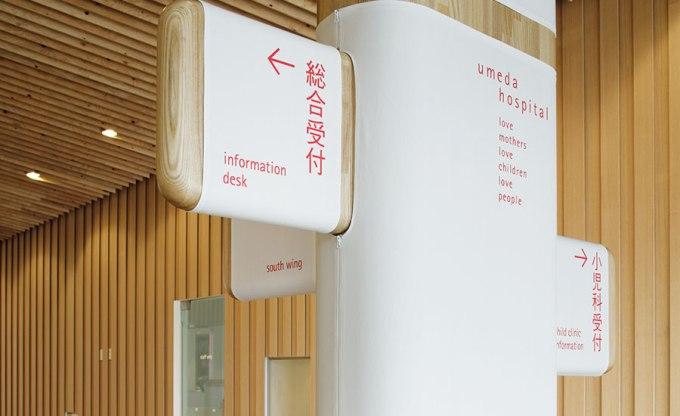 umeda-hospital