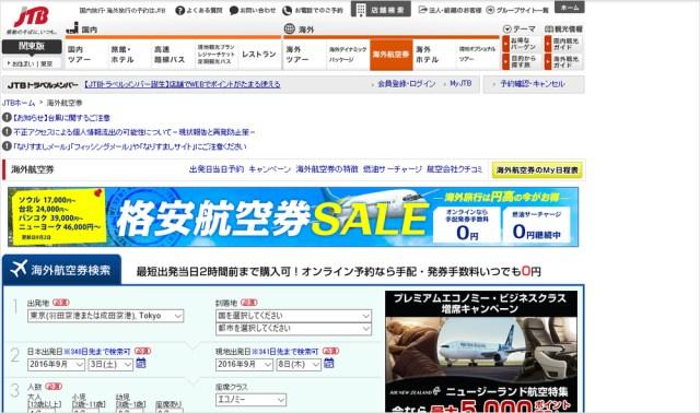 JTB海外航空券サイト