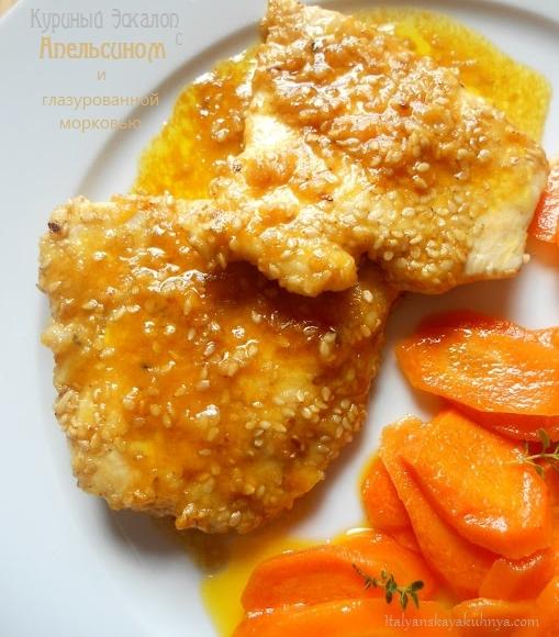 куриный эскалоп с апельсином, вином и глазурованной морковью от Итальянская Кухня - italyanskayakuhnya.com