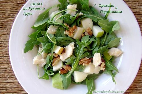 салат из руколы и груш с орехами и пармезаном от Итальянская Кухня - italyanskayakuhnya.com