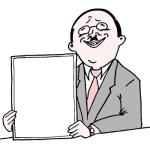 平成おじさんを真似るおっさん