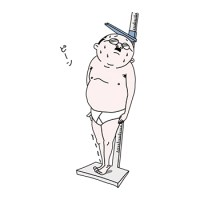 身体測定で背伸びするおっさん