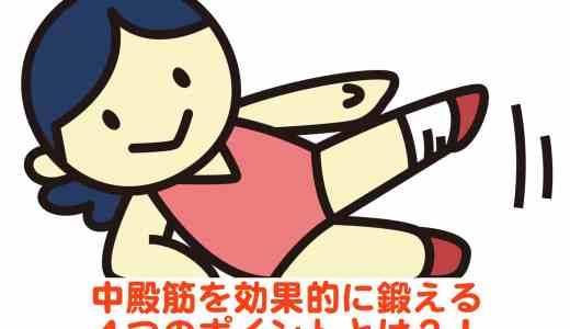 中殿筋の効果的な筋トレ方法をご紹介! 股関節が悪い人に効果あり!
