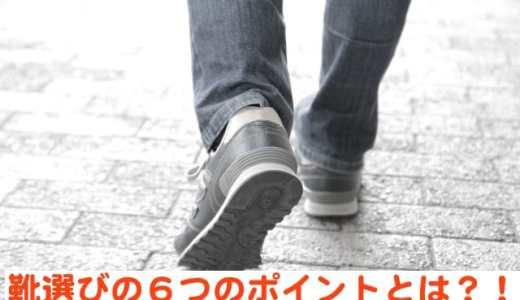 靴選びの6つのポイントとは?! 失敗しないコツを大公開!