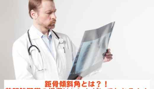 距骨傾斜角(TTA)や正常値とは?!捻挫の前距腓靭帯損傷はレントゲンでわかる!!