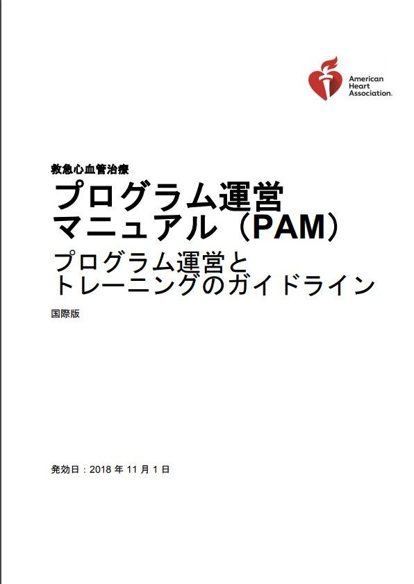 JCS-ITC スタッフサイト|PAMについて