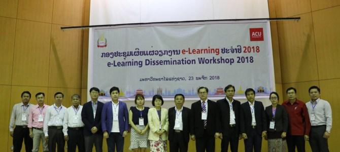 ກອງປະຊຸມເຜີຍແຜ່ວຽກງານ E-learning ປະຈຳປີ 2018