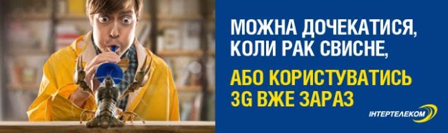 3G_raki-671х200