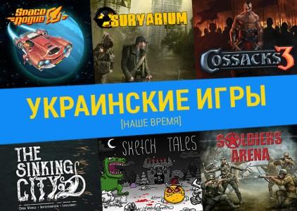 «Большие» украинские игры. Наше время