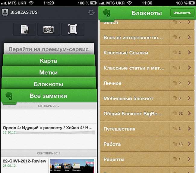 Вышел Evernote 5 для iOS с новым интерфейсом