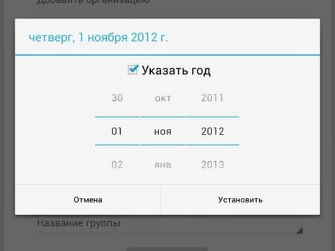 Обновлено: В Android 4.2 разработчики забыли добавить декабрь