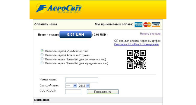 «АэроСвит» и «ПриватБанк» ввели возможность оплаты билетов по QR-коду