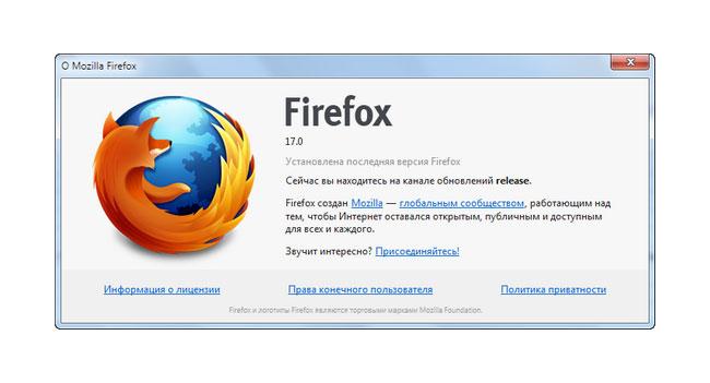 Стал доступен для загрузки браузер Firefox 17