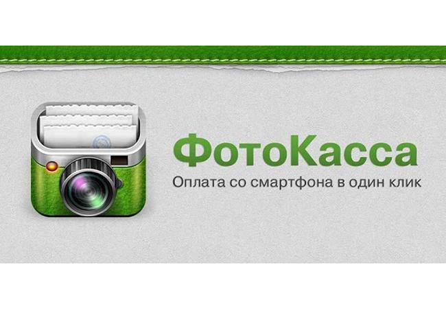 Мобильное приложение ФотоКасса стало доступно клиентам всех украинских банков