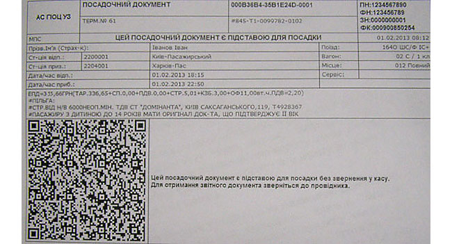 «ПриватБанк» начнет продажу цифровых билетов c QR-кодом на скоростные поезда «Интерсити+»