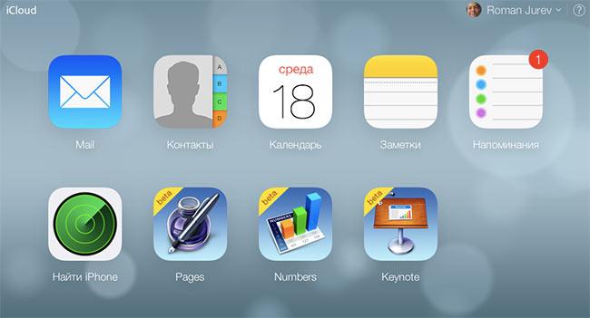 01-2-iCloud-com-NoBeta