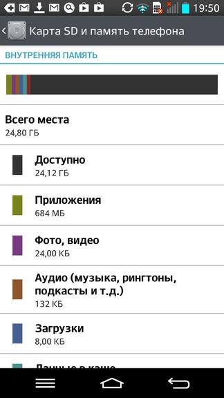 LG G2 Screenshots 09