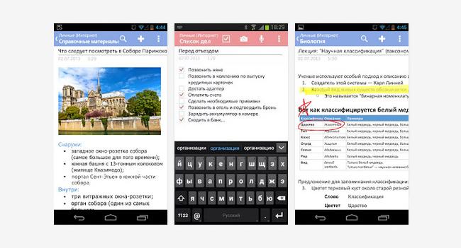 В Украине стало доступно приложение OneNote для Android