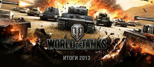 WoT_2013s