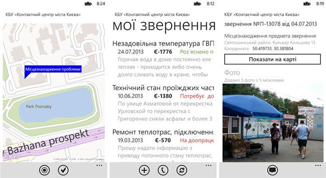 Приложение «КМДА 1551» стало доступно для платформ Windows Phone и Windows 8