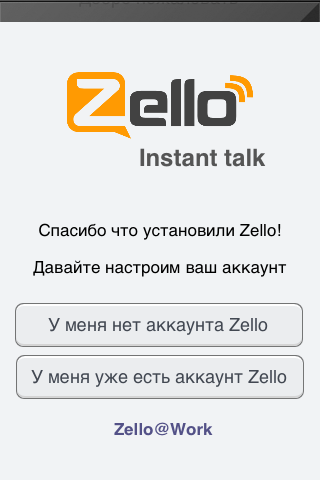 Zello (1)