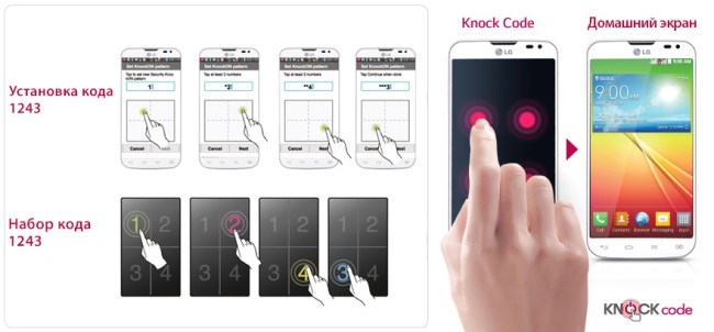 lg-mobile-L70-dual-feature-KNOCK Code_rus_002