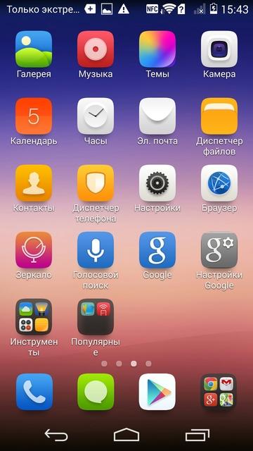 Huawei Ascend P7 Screenshots 06