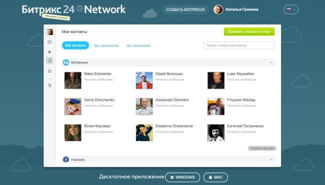 bitrix24net (03)