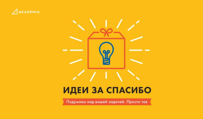 Akademia_ideas