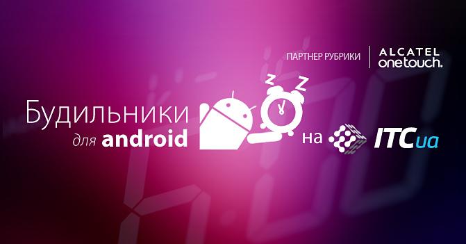 android-alarm_intro2