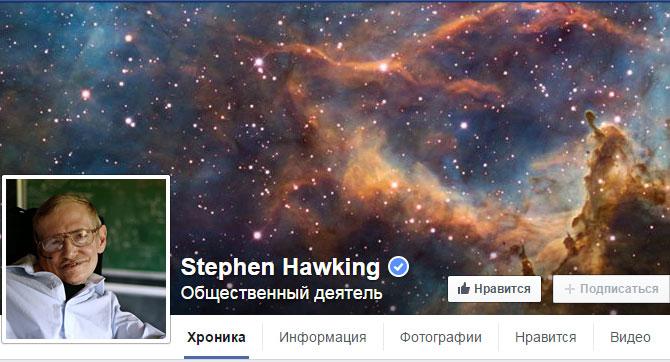 Стивен Хокинг завел учетную запись в Facebook
